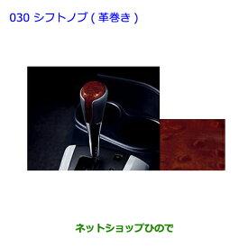 【純正部品】トヨタ アクアシフトノブ(革巻き)純正品番【08466-52080-C0】【NHP10】※030