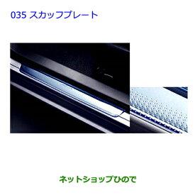 【純正部品】トヨタ アクアスカッフプレート(1台分・2枚)純正品番【08266-52370】【NHP10】※035