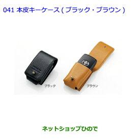 ●純正部品トヨタ アクア本革キーケース ブラウン純正品番 08193-47060【NHP10】※041
