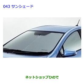 ◯純正部品トヨタ アクアサンシェード純正品番 08202-52270【NHP10】※043