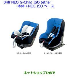 【純正部品】トヨタ アクアチャイルドシート(NEO G-Child ISO tether)純正品番【73700-52100 73730-52070】※【NHP10】048
