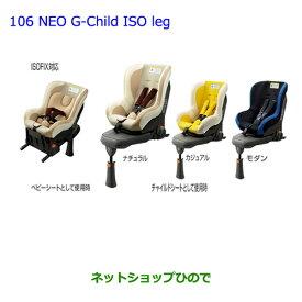 【純正部品】トヨタ アクアチャイルドシート NEO G-Child ISO leg モダン※純正品番【73700-68090】【NHP10】106
