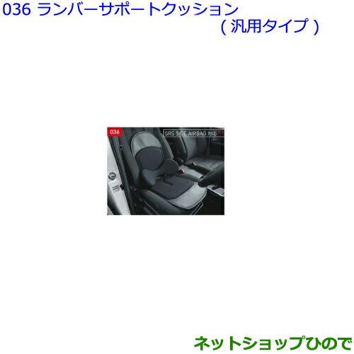 純正部品トヨタ ノアランバーサポートクッション 汎用タイプ純正品番 08220-B1210【ZWR80W ZWR80G ZRR80W ZRR85W ZRR80G ZRR85G】※036