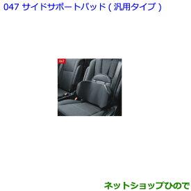 純正部品トヨタ ノアサイドサポートパッド 汎用タイプ純正品番 08220-B1240※【ZWR80W ZWR80G ZRR80W ZRR85W ZRR80G ZRR85G】047