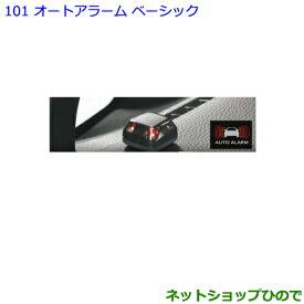 純正部品トヨタ ノアオートアラーム ベーシック タイプ2純正品番 08585-28340※【ZWR80W ZWR80G ZRR80W ZRR85W ZRR80G ZRR85G】101