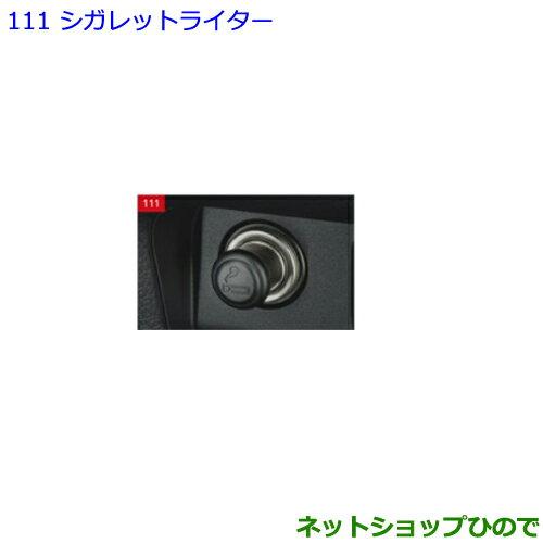 純正部品トヨタ ノアシガレットライター純正品番 85005-28110【ZWR80W ZWR80G ZRR80W ZRR85W ZRR80G ZRR85G】※111