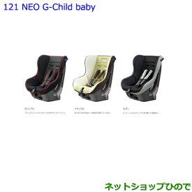 大型送料加算商品 ●純正部品トヨタ ノアチャイルドシート NEO G-Child baby 各純正品番 73700-68020 73700-68050 73700-68060※【ZWR80W ZWR80G ZRR80W ZRR85W ZRR80G ZRR85G】121