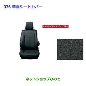 純正部品トヨタ ノア革調シートカバー アイボリー タイプ4※純正品番 08215-28E63-A0【ZWR80G ZRR80W ZRR85W RR80G ZRR85G】036