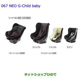 【純正部品】トヨタ ノアチャイルドシート NEOG-Childbaby モダン純正品番【73700-68060】※【ZWR80G ZRR80W ZRR85W RR80G ZRR85G】067