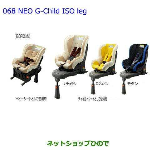 【純正部品】トヨタ ノアチャイルドシート NEO G-Child ISO leg カジュアル※純正品番【73700-68030】【ZWR80G ZRR80W ZRR85W RR80G ZRR85G】068
