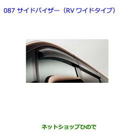 純正部品トヨタ ノアサイドバイザー(RVワイドタイプ)純正品番 08611-28200※【ZWR80G ZRR80W ZRR85W RR80G ZRR85G】087