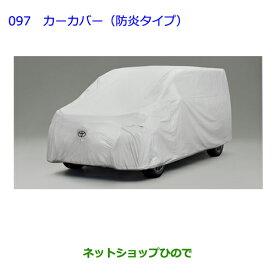 【純正部品】トヨタ ノアカーカバー(防炎タイプ)純正品番【08202-28270】※【ZWR80G ZRR80W ZRR85W RR80G ZRR85G】097