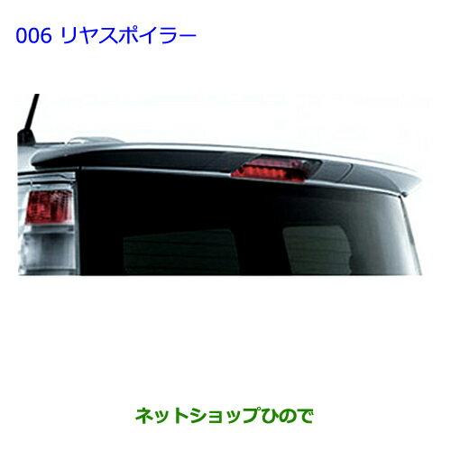 【純正部品】トヨタ シエンタリヤスポイラー ホワイトパールCS純正品番【76094-52030-A0】【NCP81G】※006