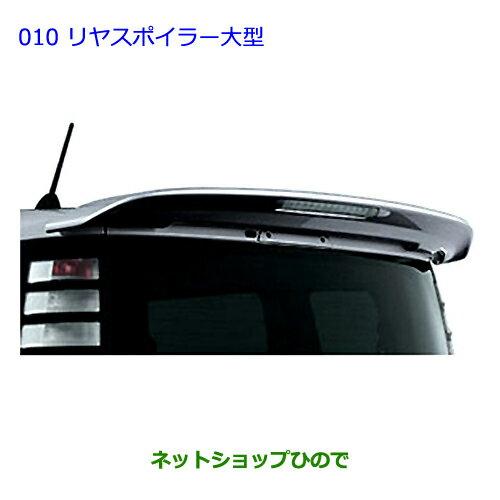 【純正部品】トヨタ シエンタリヤスポイラー(大型) ブラックMC純正品番【08150-52130-C1】【NCP81G】※010