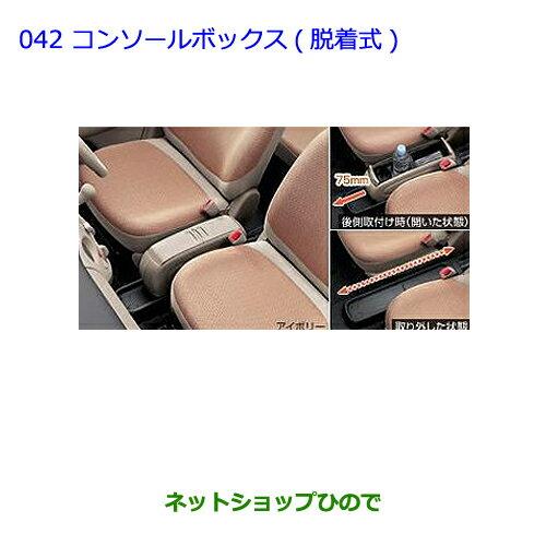 【純正部品】トヨタ シエンタコンソールボックス(脱着式)[グレー]純正品番【08471-52155-B0】※【NCP81G】042