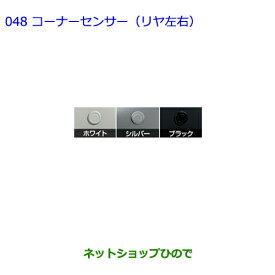 純正部品トヨタ シエンタコーナーセンサー(リヤ左右) ホワイト純正品番 08529-52470 08511-74030-A0【NCP81G】※048