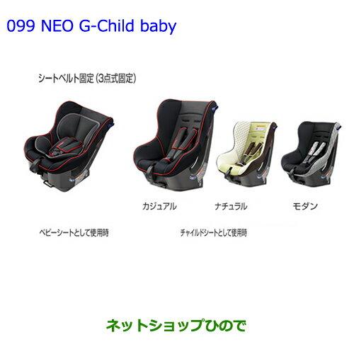 【純正部品】トヨタ シエンタチャイルドシート NEO G-CHILD baby ナチュラル※純正品番【73700-68050】【NCP81G】099