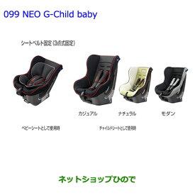 【純正部品】トヨタ シエンタチャイルドシート NEO G-CHILD baby モダン※純正品番【73700-68060】【NCP81G】099