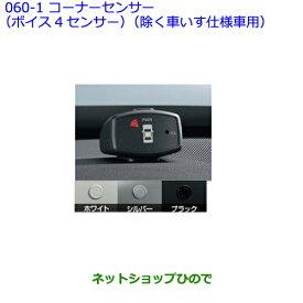 純正部品トヨタ シエンタコーナーセンサー(ボイス4センサー)(除く車いす仕様車用) ホワイト※純正品番 08501-52030 08511-74010-A0【NSP170G NCP175G NHP170G NSP172G】060