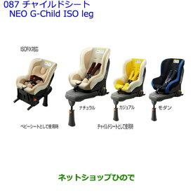 【純正部品】トヨタ シエンタチャイルドシート NEO G-Child ISO leg カジュアル※純正品番【73700-68030】【NSP170G NCP175G NHP170G NSP172G】087