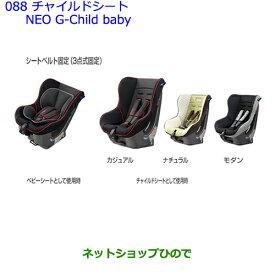 【純正部品】トヨタ シエンタチャイルドシート NEO G-Child baby ナチュラル※純正品番【73700-68050】【NSP170G NCP175G NHP170G NSP172G】088