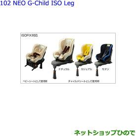 純正部品トヨタ シエンタNEO G-Child ISO leg CASUAL純正品番 73700-68030NSP170G NCP175G NHP170G NSP172G ※102
