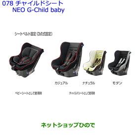 【純正部品】トヨタ ウィッシュチャイルドシート NEO G-Child baby モダン純正品番【73700-68060】※【ZGE22W ZGE20G ZGE25G】078