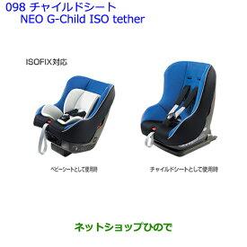 【純正部品】トヨタ ビービーチャイルドシート(NEO G-Child ISO tether)純正品番【73700-52100 73730-52070】※【QNC20 QNC21】098