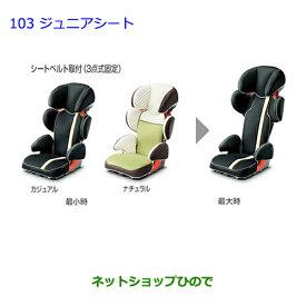 純正部品トヨタ ビービージュニアシート カジュアル純正品番 73700-52120【QNC20 QNC21】※103