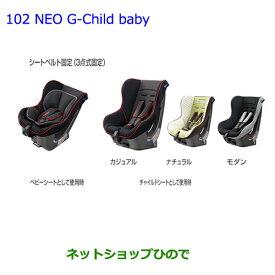 【純正部品】トヨタ ヴィッツNEO G-Child baby カジュアル純正品番【73700-68020】※【NCP131 KSP130 NSP135 NSP130】102