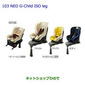 【純正部品】トヨタ ヴィッツNEO G-Child ISO leg カジュアル※純正品番【73700-68030】【NCP131 KSP130 NSP135 NSP130】103