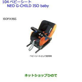 【純正部品】トヨタ ヴィッツベビーシートNEO G-Child ISO baby(ベビーシート+シートベース)※純正品番【73700-52090 73730-52070】【NCP131 KSP130 NSP135 NSP130】104