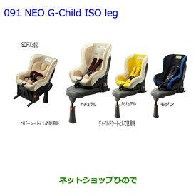 大型送料加算商品 ●純正部品トヨタ ヴィッツチャイルドシート NEO G-Child ISO leg 各純正品番 73700-68030 73700-68070 73700-68090※【KSP130 NSP130 NSP135 NHP130】091