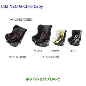 【純正部品】トヨタ アイシスチャイルドシートNEO G-Child baby カジュアル※純正品番【73700-68020】【ZGM10G ZGM15G ZGM11G ZGM10W ZGM11W ZGM15W】082