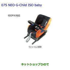 【純正部品】トヨタ イストベビーシート(NEO G-Child ISO baby)純正品番【73700-52090 73730-52070】※【NCP110 NCP115】075