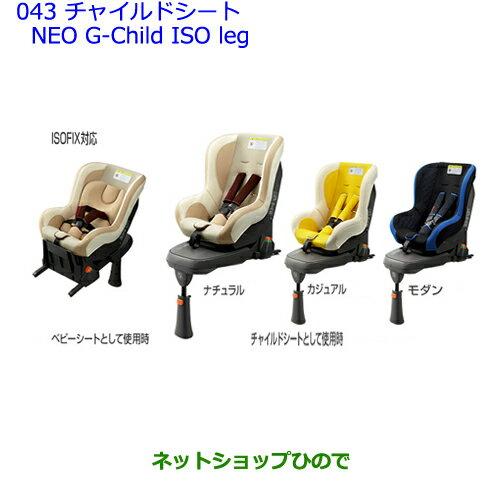 【純正部品】トヨタ クラウン マジェスタチャイルドシート NEO G-Child ISO leg ナチュラル※純正品番【73700-68070】【GWS214 AWS215】043