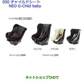 【純正部品】トヨタ クラウン ロイヤルチャイルドシートNEO G-Child baby モダン純正品番【73700-68060】※【AWS210 GRS210 GRS211 AWS211】050