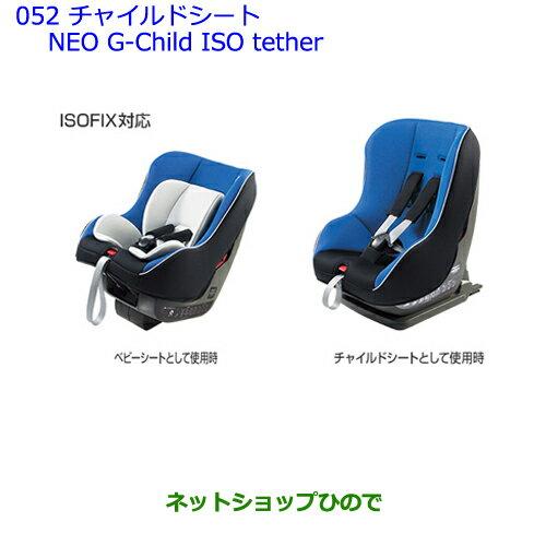 【純正部品】トヨタ クラウン ロイヤルチャイルドシート(NEO G-Child ISO tether)※純正品番【73700-52100 73730-52070】【AWS210 GRS210 GRS211 AWS211】052
