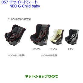 【純正部品】トヨタ クラウン ロイヤルチャイルドシート NEO G-Child baby モダン※純正品番【73700-68060】【GRS210 GRS211 AWS210 AWS211】057