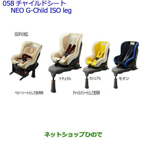 【純正部品】トヨタ クラウン ロイヤルチャイルドシート NEO G-Child ISO leg ナチュラル※純正品番【73700-68070】【GRS210 GRS211 AWS210 AWS211】058