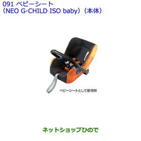 【純正部品】トヨタ ラクティスベビーシートNEO G-CHILD ISO baby純正品番【73700-52090】※【NCP120 NCP125 NSP120 NCP122 NSP122】091