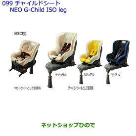 【純正部品】トヨタ ラクティスチャイルドシート NEO G-Child ISO leg モダン※純正品番【73700-68090】【NCP120 NCP125 NSP120 NCP122 NSP122】099