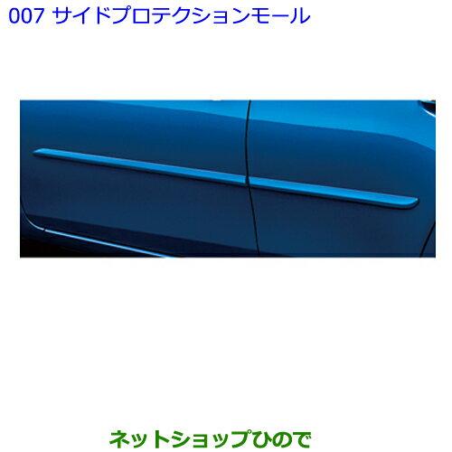 【純正部品】トヨタ オーリスサイドプロテクションモール シルバーME純正品番【08266-12630-B0】※【ZRE186H NZE184H NZE181H NRE185H】007