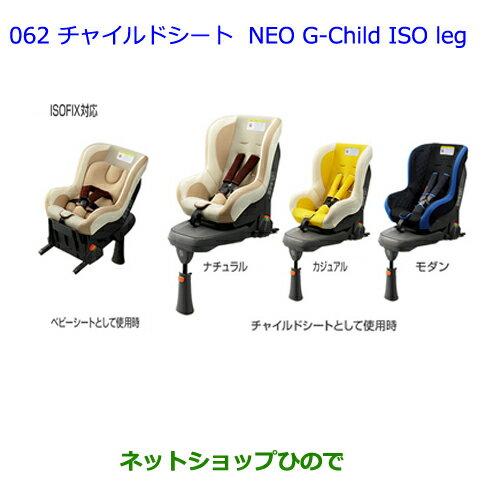 【純正部品】トヨタ オーリスチャイルドシート NEO G-Child ISO leg ナチュラル※純正品番【73700-68070】【ZRE186H NZE184H NZE181H NRE185H】062
