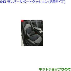 純正部品トヨタ クラウンランバーサポートクッション(汎用タイプ)純正品番 08220-00090【GWS224 AZSH20 AZSH21 ARS220】※043