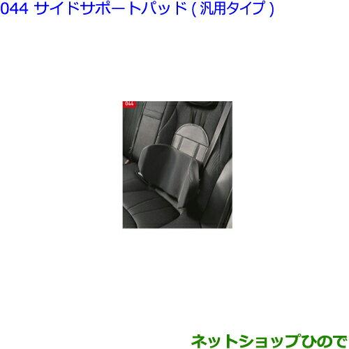 純正部品トヨタ クラウンサイドサポートパッド(汎用タイプ)純正品番 08220-00110【GWS224 AZSH20 AZSH21 ARS220】※044