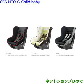 大型送料加算商品 ●純正部品トヨタ クラウンチャイルドシート(NEO G-Child baby)各色純正品番 73700-68020 73700-68050 73700-68060※【GWS224 AZSH20 AZSH21 ARS220】056