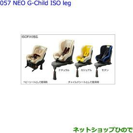 大型送料加算商品 ●純正部品トヨタ クラウンチャイルドシート(NEO G-Child ISO leg)各色純正品番 73700-68030 73700-68070 73700-68090※【GWS224 AZSH20 AZSH21 ARS220】057