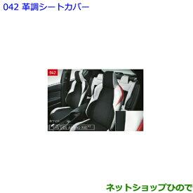 ●純正部品トヨタ C-HR革調シートカバー ホワイト 1台分 タイプ1純正品番 08220-10350【NGX50 ZYX10】※042-2