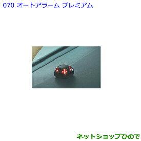純正部品トヨタ C-HRオートアラーム ベーシック純正品番 08625-10010【NGX50 ZYX10】※071